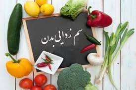 سم زدایی | سبزیجات | سلامتی